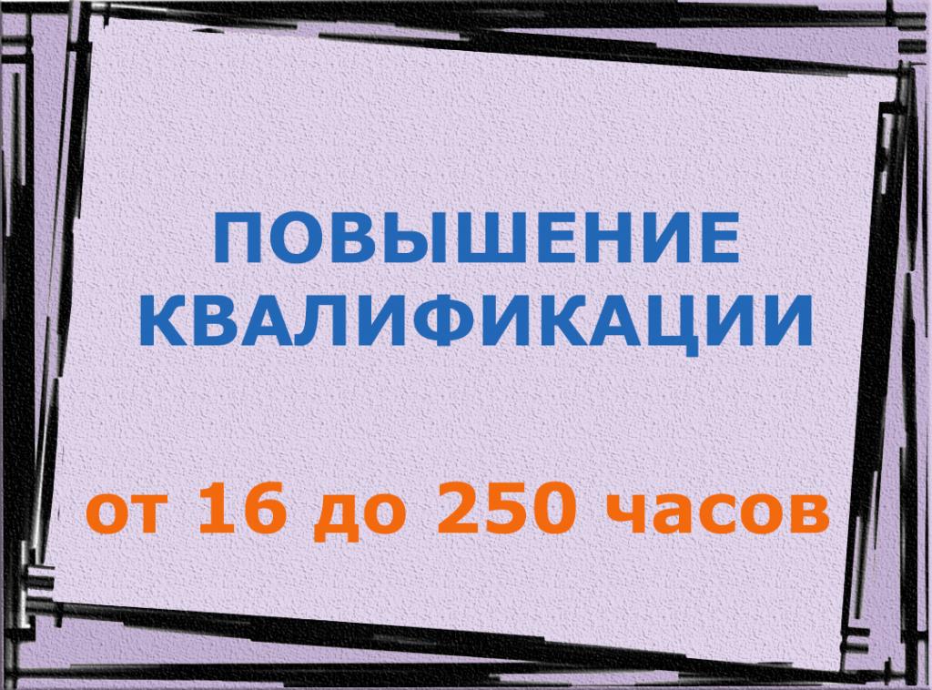 повышение квалификации от 16 до 20 часов